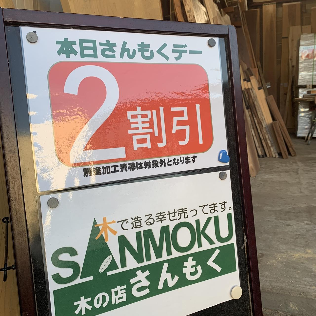 10/17㈭ 本日【さんもくデー特売日】